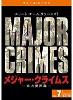 MAJOR CRIMES~重大犯罪課~ <フォース・シーズン> Vol.7