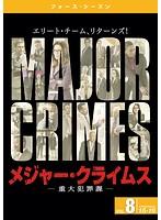 MAJOR CRIMES~重大犯罪課~ <フォース・シーズン> Vol.8