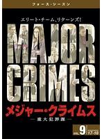 MAJOR CRIMES~重大犯罪課~ <フォース・シーズン> Vol.9