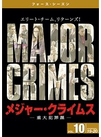 MAJOR CRIMES~重大犯罪課~ <フォース・シーズン> Vol.10