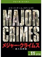 MAJOR CRIMES~重大犯罪課~ <フォース・シーズン> Vol.11