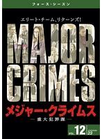 MAJOR CRIMES~重大犯罪課~ <フォース・シーズン> Vol.12