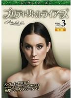 プリティ・リトル・ライアーズ <シックス・シーズン> 3