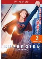 SUPERGIRL/スーパーガール <ファースト・シーズン> Vol.2
