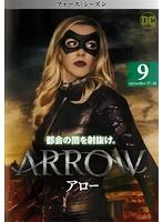 ARROW/アロー<フォース・シーズン>Vol.9