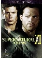 SUPERNATURAL スーパーナチュラル XI <イレブン・シーズン> Vol.8