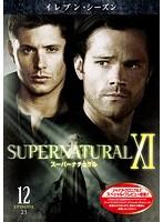 SUPERNATURAL スーパーナチュラル XI <イレブン・シーズン> Vol.12