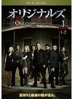 オリジナルズ<サード・シーズン> Vol.1