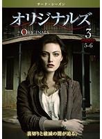 オリジナルズ<サード・シーズン> Vol.3