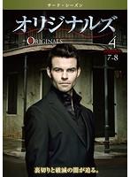 オリジナルズ<サード・シーズン> Vol.4