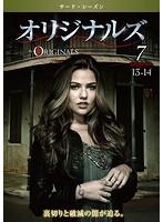 オリジナルズ<サード・シーズン> Vol.7