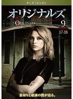 オリジナルズ<サード・シーズン> Vol.9