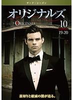 オリジナルズ<サード・シーズン> Vol.10