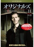 オリジナルズ<サード・シーズン> Vol.11