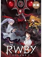 RWBY Volume 2 前編
