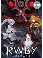 RWBY Volume 2 後編