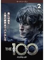 The 100/ハンドレッド<サード・シーズン> Vol.2
