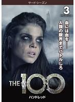 The 100/ハンドレッド<サード・シーズン> Vol.3