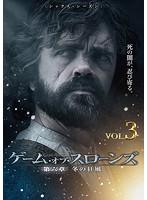 ゲーム・オブ・スローンズ 第六章:冬の狂風 Vol.3