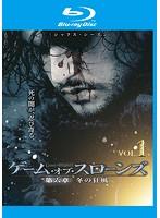 ゲーム・オブ・スローンズ 第六章:冬の狂風 Vol.1 (ブルーレイディスク)