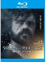 ゲーム・オブ・スローンズ 第六章:冬の狂風 Vol.3 (ブルーレイディスク)