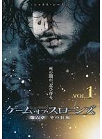 ゲーム・オブ・スローンズ 第六章:冬の狂風 Vol.1