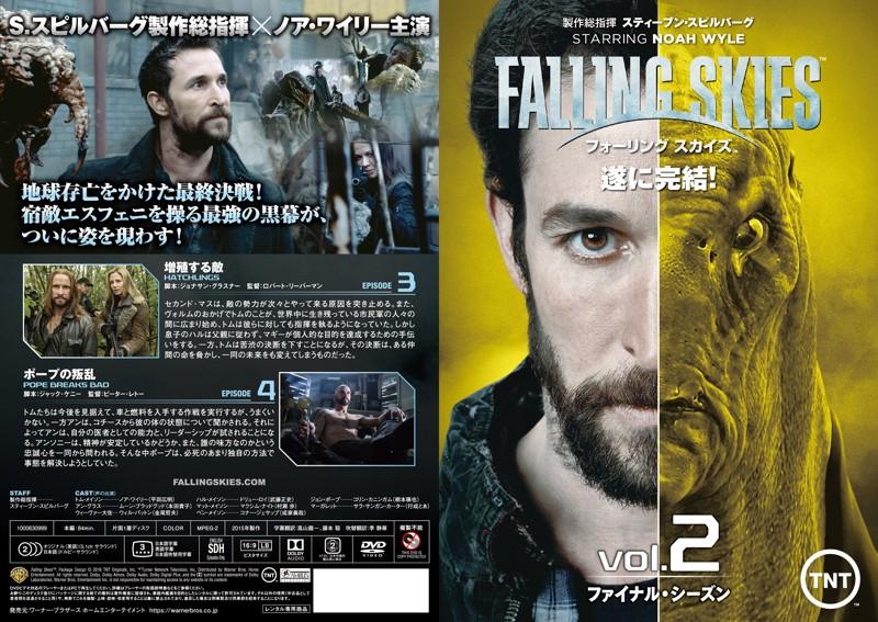 フォーリング スカイズ <ファイナル・シーズン> Vol.2