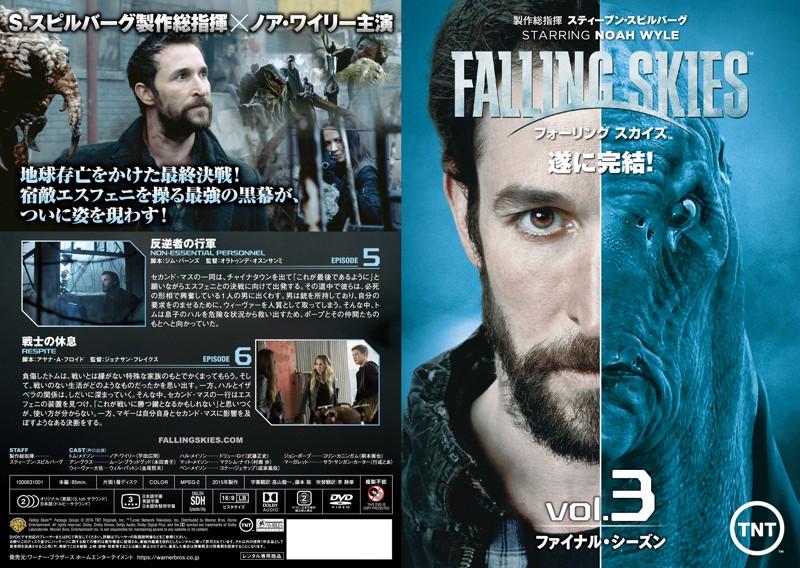 フォーリング スカイズ <ファイナル・シーズン> Vol.3