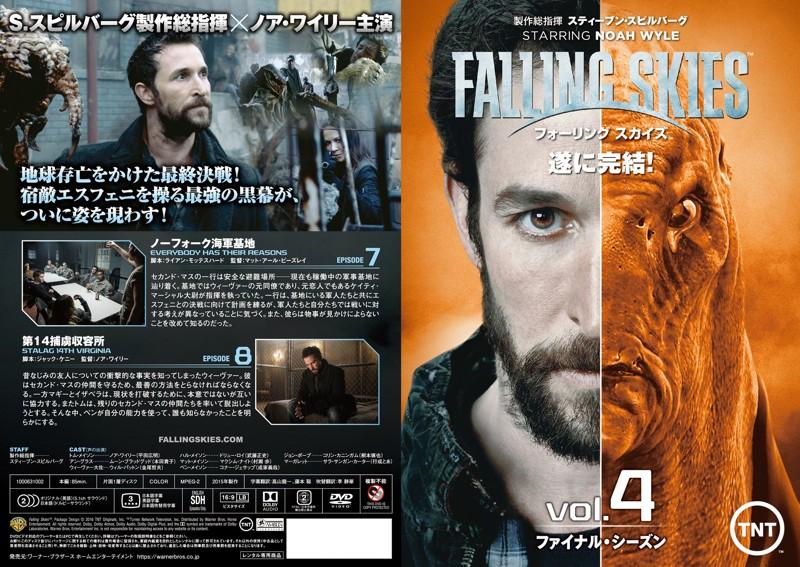 フォーリング スカイズ <ファイナル・シーズン> Vol.4
