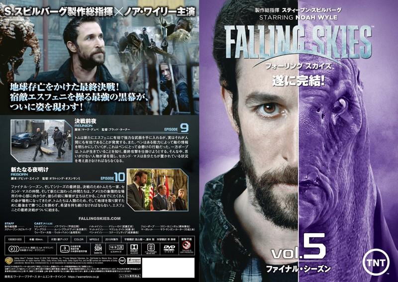 フォーリング スカイズ <ファイナル・シーズン> Vol.5