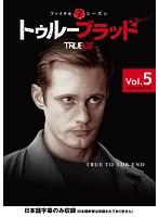 トゥルーブラッド <ファイナル・シーズン> Vol.5