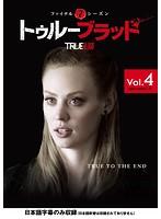 トゥルーブラッド <ファイナル・シーズン> Vol.4