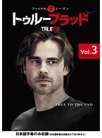 トゥルーブラッド <ファイナル・シーズン> Vol.3