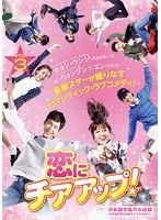 恋にチアアップ! Vol.3