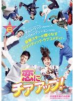 恋にチアアップ! Vol.6