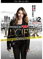 LUCIFER/ルシファー <ファースト・シーズン> Vol.2