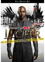 LUCIFER/ルシファー <ファースト・シーズン> Vol.3