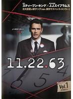 11.22.63 Vol.1
