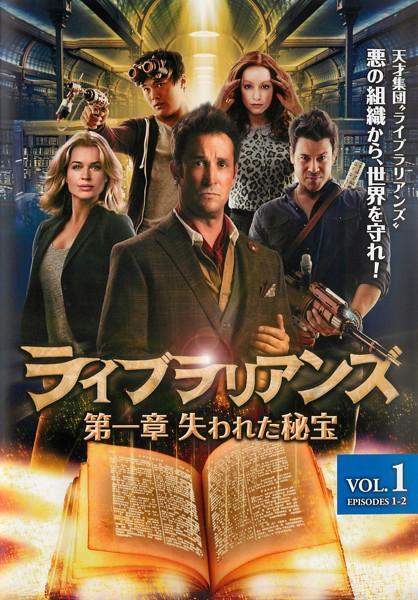 ライブラリアンズ 第一章 失われた秘宝 Vol.1