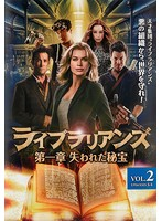 ライブラリアンズ 第一章 失われた秘宝 Vol.2