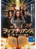 ライブラリアンズ 第一章 失われた秘宝 Vol.4