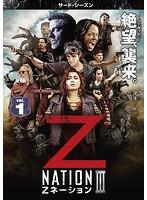 Zネーション<サード・シーズン> Vol.1