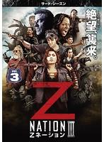 Zネーション<サード・シーズン> Vol.3