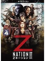 Zネーション<サード・シーズン> Vol.4
