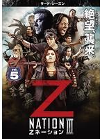 Zネーション<サード・シーズン> Vol.5