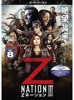 Zネーション<サード・シーズン> Vol.8