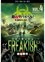 フリーキッシュ 絶望都市 <ファースト・シーズン> Vol.4