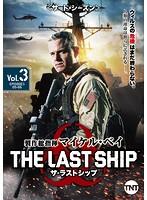 ザ・ラストシップ<サード・シーズン> Vol.3