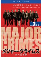 MAJOR CRIMES~重大犯罪課~ <フィフス・シーズン> Vol.3