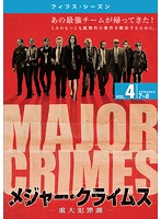 MAJOR CRIMES~重大犯罪課~ <フィフス・シーズン> Vol.4